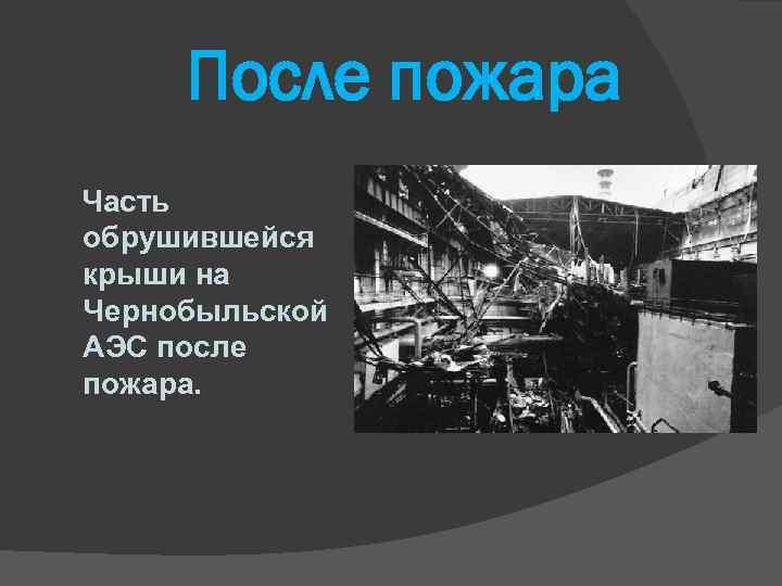 После пожара Часть обрушившейся крыши на Чернобыльской АЭС после пожара.