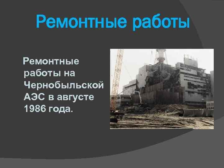 Ремонтные работы на Чернобыльской АЭС в августе 1986 года.