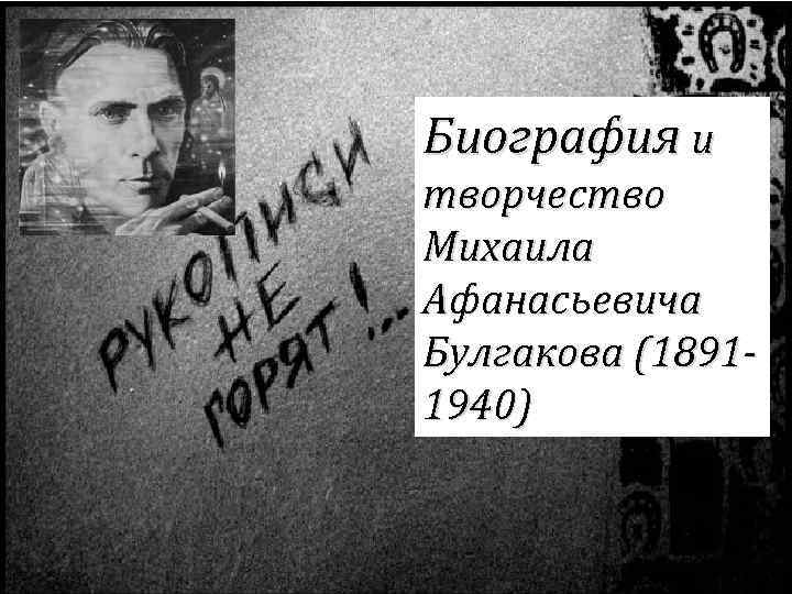 Биография и творчество Михаила Афанасьевича Булгакова (18911940)