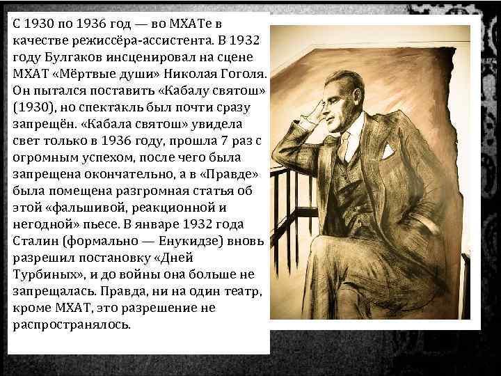 С 1930 по 1936 год — во МХАТе в качестве режиссёра-ассистента. В 1932 году