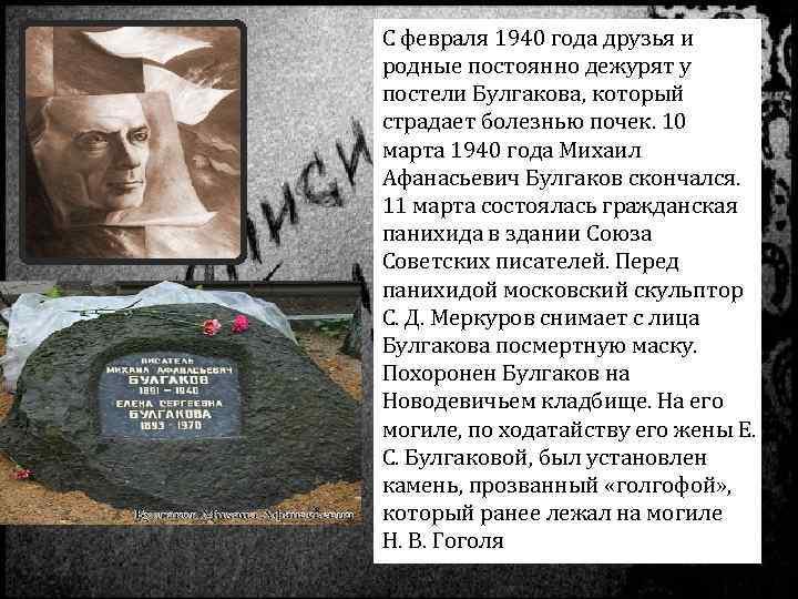 С февраля 1940 года друзья и родные постоянно дежурят у постели Булгакова, который страдает