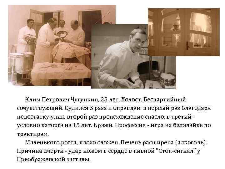 Клим Петрович Чугункин, 25 лет. Холост. Беспартийный сочувствующий. Судился 3 раза и оправдан: в