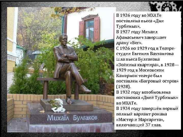 В 1926 году во МХАТе поставлена пьеса «Дни Турбиных» , В 1927 году Михаил