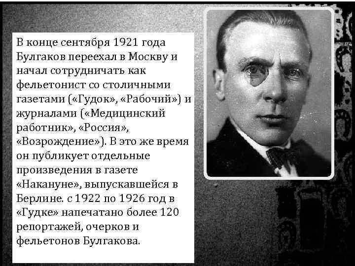 В конце сентября 1921 года Булгаков переехал в Москву и начал сотрудничать как фельетонист