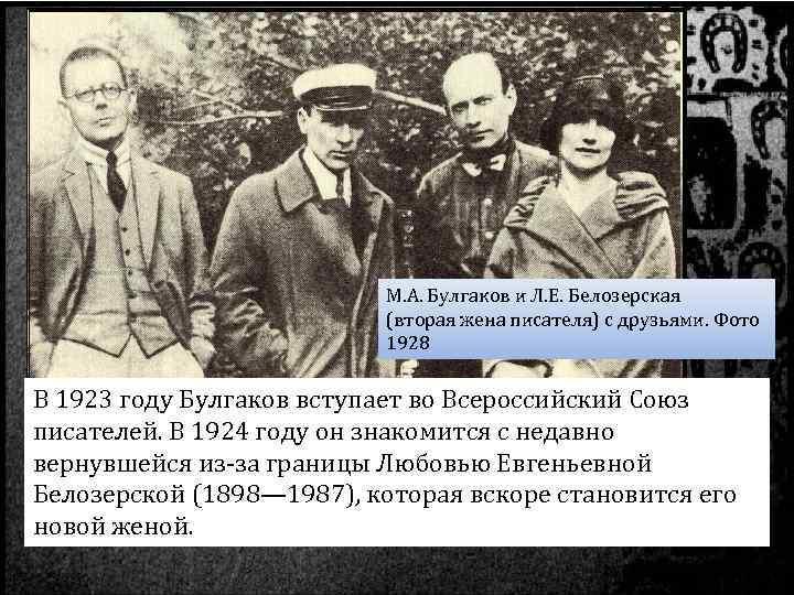 М. А. Булгаков и Л. Е. Белозерская (вторая жена писателя) с друзьями. Фото 1928