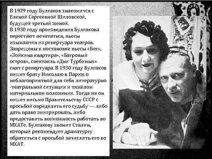 В 1929 году Булгаков знакомится с Еленой Сергеевной Шиловской, будущей третьей женой. В 1930