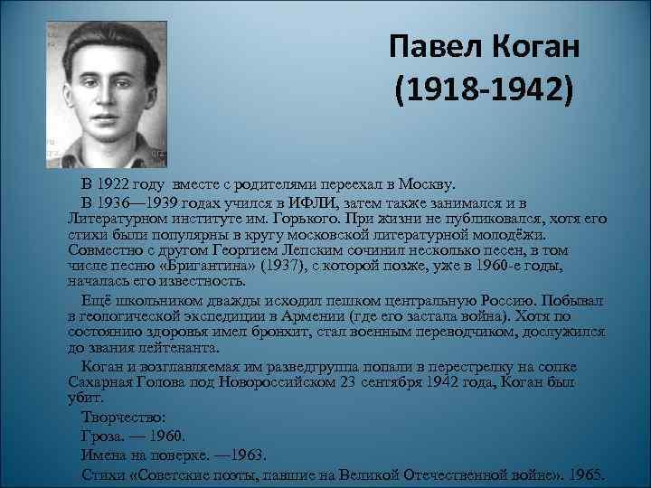 Все стихи Павла Когана на одной странице - Русская поэзия