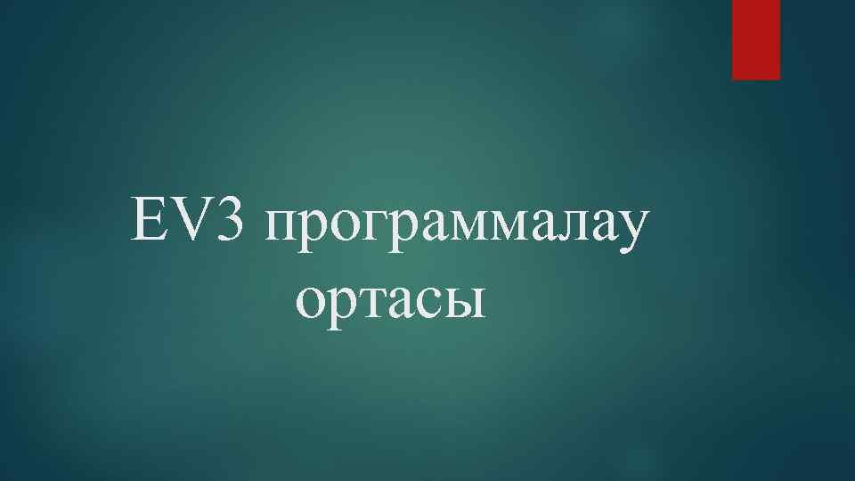 EV 3 программалау ортасы