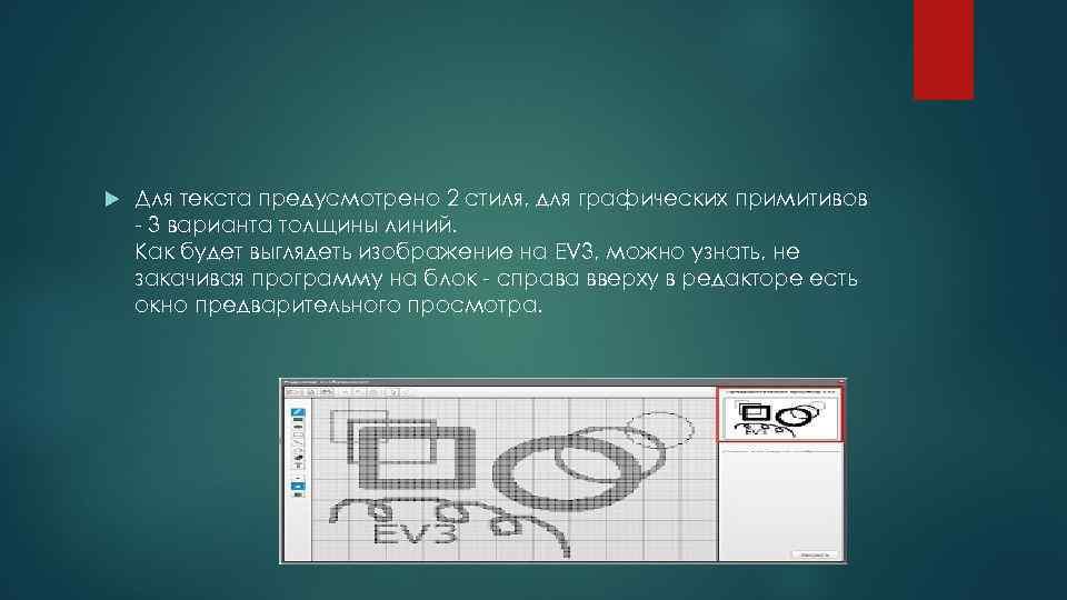 Для текста предусмотрено 2 стиля, для графических примитивов - 3 варианта толщины линий.