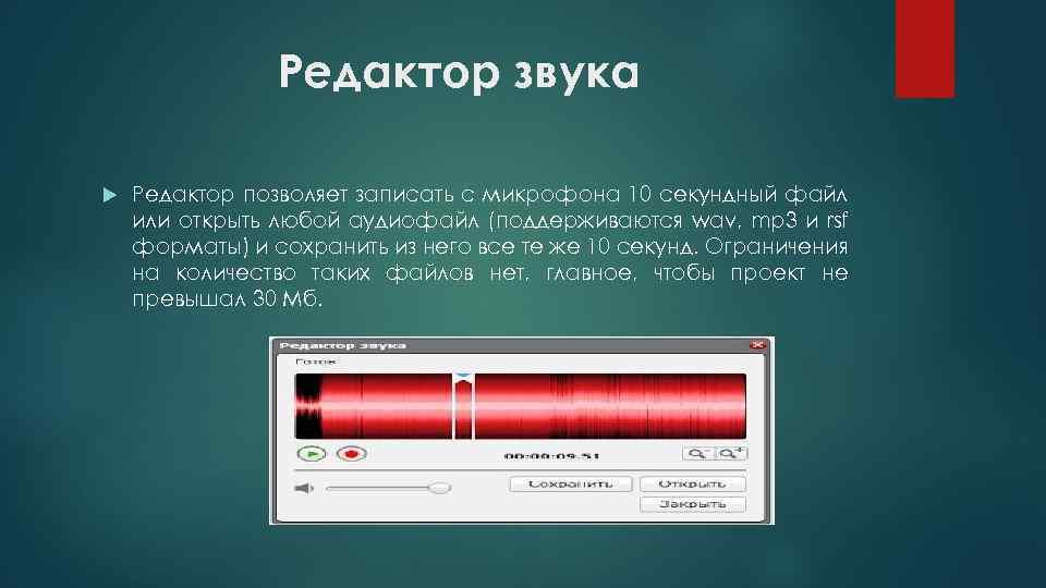 Редактор звука Редактор позволяет записать с микрофона 10 секундный файл или открыть любой аудиофайл