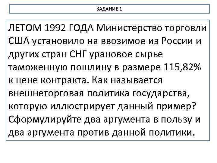 ЗАДАНИЕ 1 ЛЕТОМ 1992 ГОДА Министерство торговли США установило на ввозимое из России и