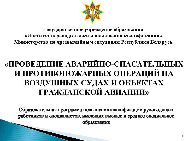 Государственное учреждение образования «Институт переподготовки и повышения квалификации» Министерства по чрезвычайным ситуациям Республики Беларусь