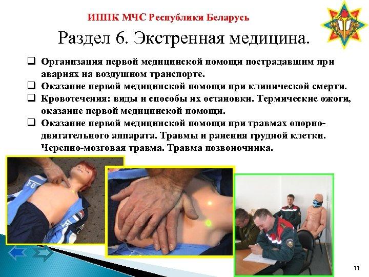 ИППК МЧС Республики Беларусь Раздел 6. Экстренная медицина. q Организация первой медицинской помощи пострадавшим