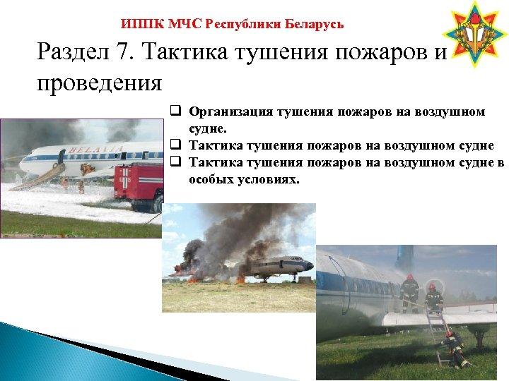 ИППК МЧС Республики Беларусь Раздел 7. Тактика тушения пожаров и проведения q Организация тушения
