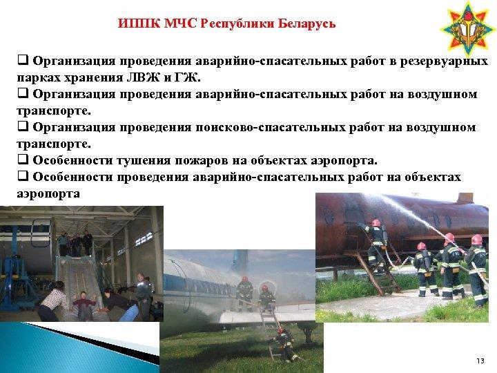 ИППК МЧС Республики Беларусь q Организация проведения аварийно-спасательных работ в резервуарных парках хранения ЛВЖ
