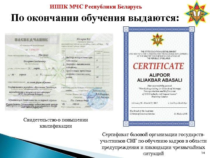 ИППК МЧС Республики Беларусь По окончании обучения выдаются: Свидетельство о повышении квалификации Сертификат базовой