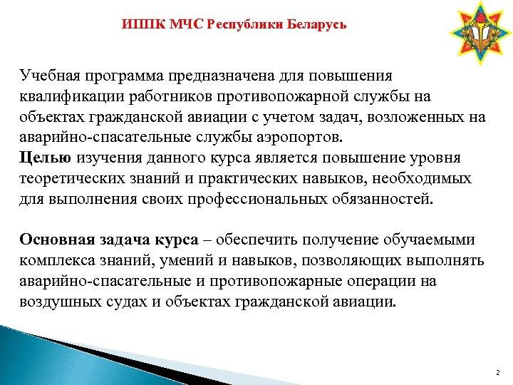 ИППК МЧС Республики Беларусь Учебная программа предназначена для повышения квалификации работников противопожарной службы на