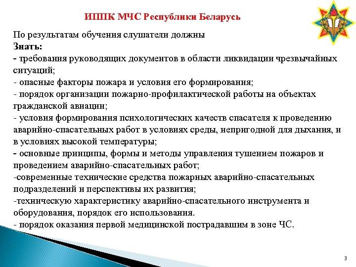 ИППК МЧС Республики Беларусь По результатам обучения слушатели должны Знать: - требования руководящих документов