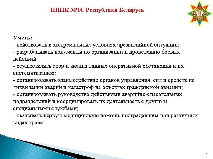 ИППК МЧС Республики Беларусь Уметь: - действовать в экстремальных условиях чрезвычайной ситуации; - разрабатывать