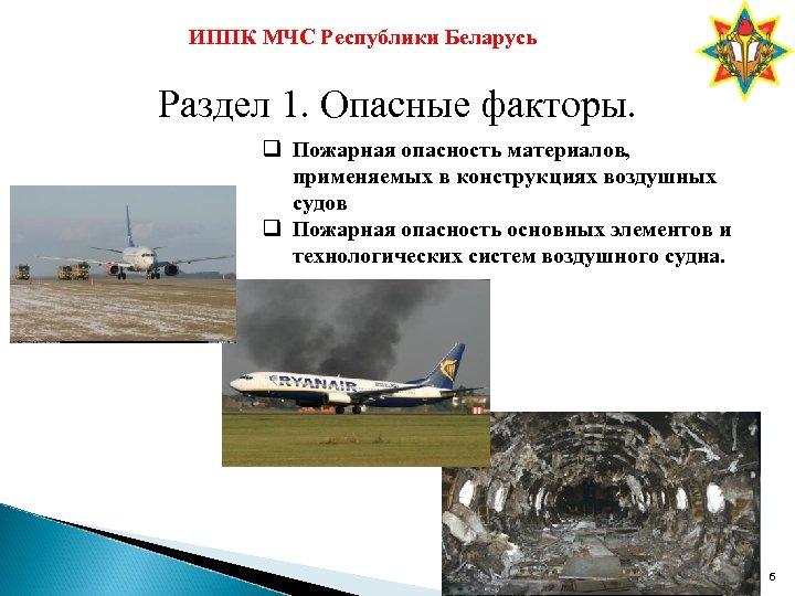 ИППК МЧС Республики Беларусь Раздел 1. Опасные факторы. q Пожарная опасность материалов, применяемых в