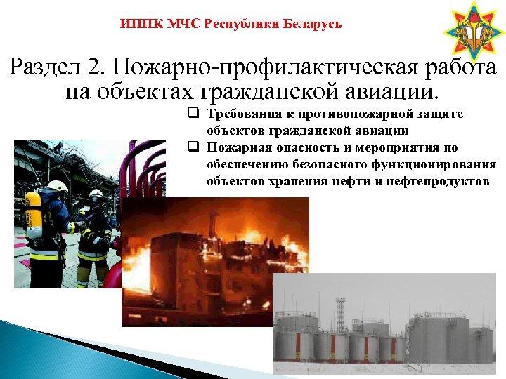 ИППК МЧС Республики Беларусь Раздел 2. Пожарно-профилактическая работа на объектах гражданской авиации. q Требования