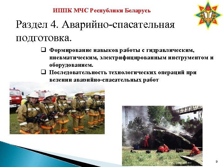 ИППК МЧС Республики Беларусь Раздел 4. Аварийно-спасательная подготовка. q Формирование навыков работы с гидравлическим,