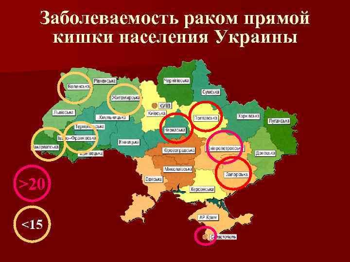 Заболеваемость раком прямой кишки населения Украины >20 <15