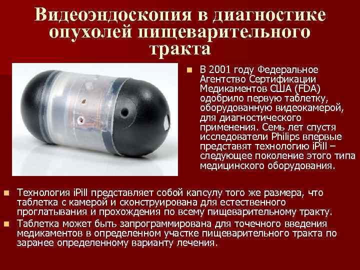 Видеоэндоскопия в диагностике опухолей пищеварительного тракта n В 2001 году Федеральное Агентство Сертификации Медикаментов