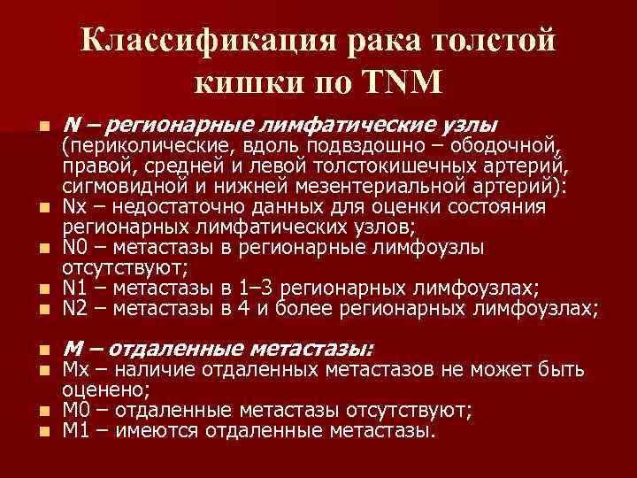 Классификация рака толстой кишки по TNM n n n n N – регионарные лимфатические