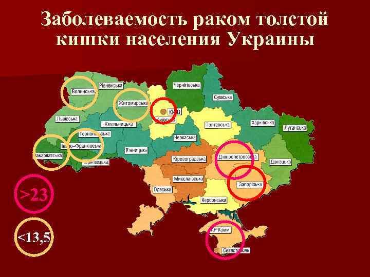 Заболеваемость раком толстой кишки населения Украины >23 <13, 5