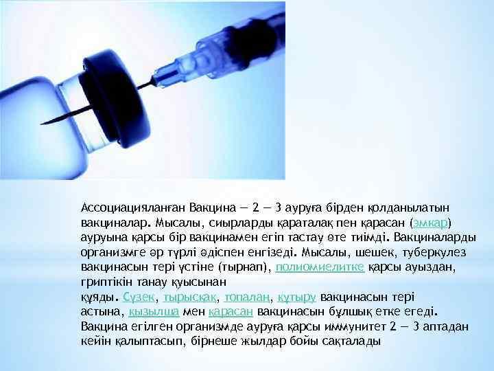 Ассоциацияланған Вакцина — 2 — 3 ауруға бірден қолданылатын вакциналар. Мысалы, сиырларды қараталақ пен