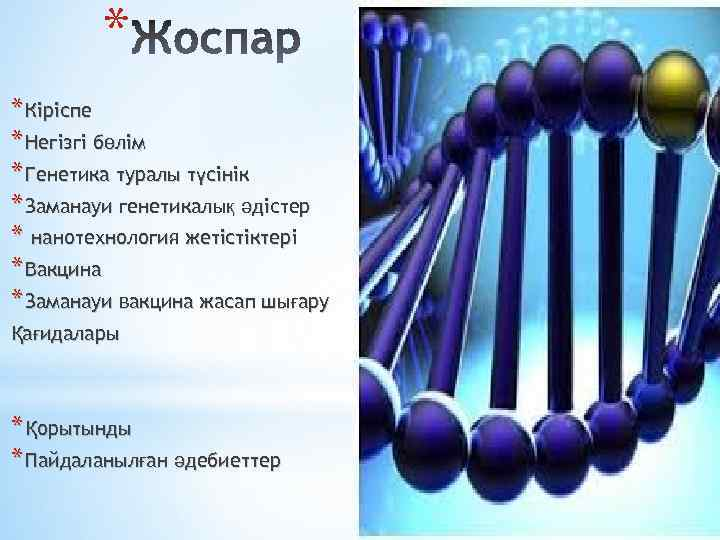 * * Кіріспе * Негізгі бөлім * Генетика туралы түсінік * Заманауи генетикалық әдістер