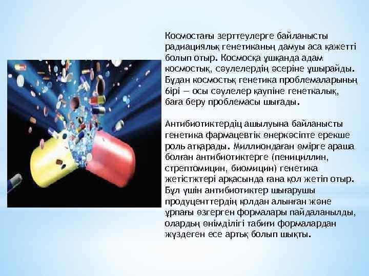 Космостағы зерттеулерге байланысты радиацияльқ генетиканьң дамуы аса қажетті болып отыр. Космосқа ұшқанда адам космостық,