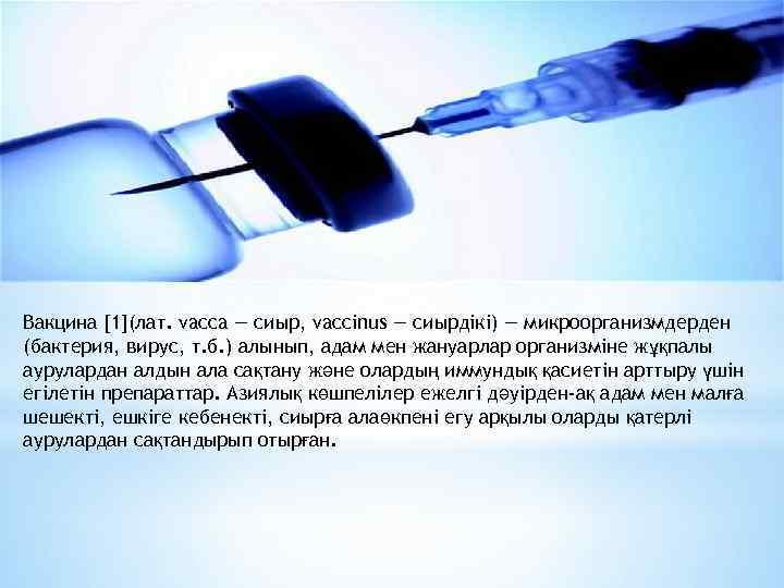 Вакцина [1](лат. vacca — сиыр, vaccіnus — сиырдікі) — микроорганизмдерден (бактерия, вирус, т. б.