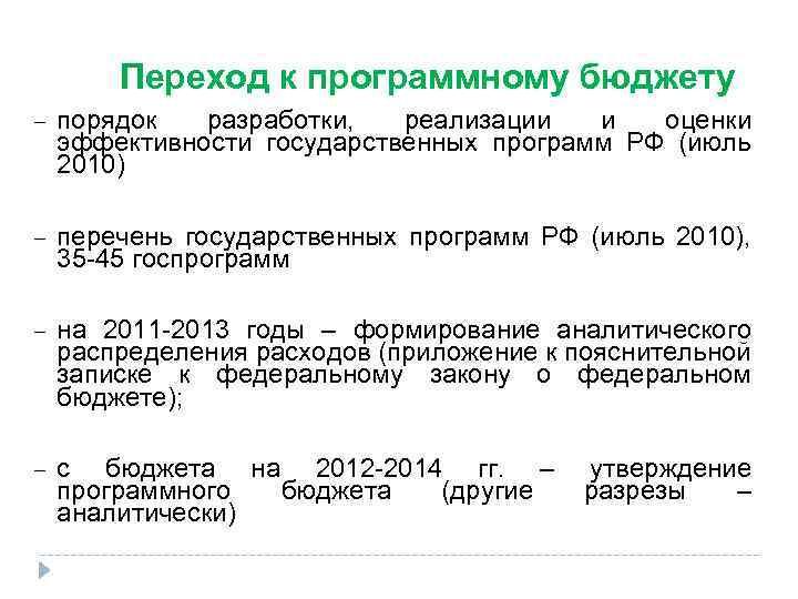 Переход к программному бюджету − порядок разработки, реализации и оценки эффективности государственных программ РФ