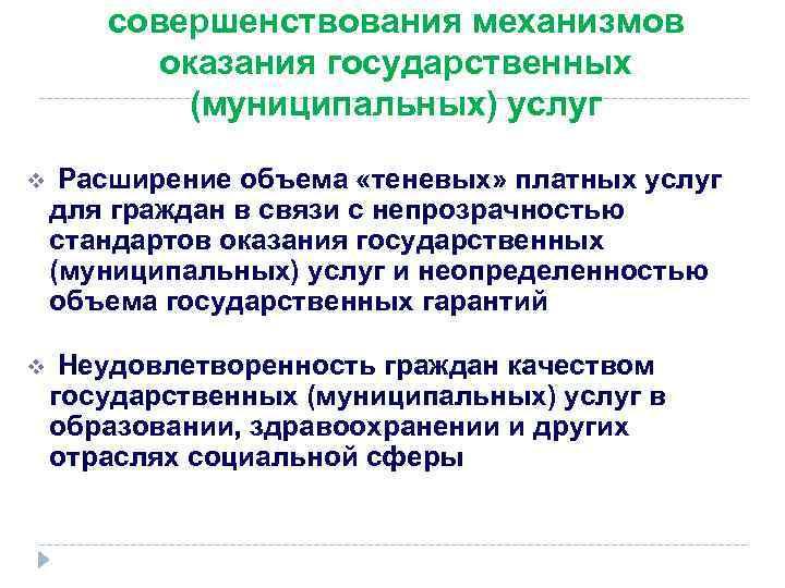 совершенствования механизмов оказания государственных (муниципальных) услуг v Расширение объема «теневых» платных услуг для граждан