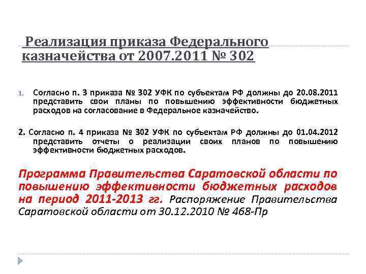 Реализация приказа Федерального казначейства от 2007. 2011 № 302 1. Согласно п. 3 приказа