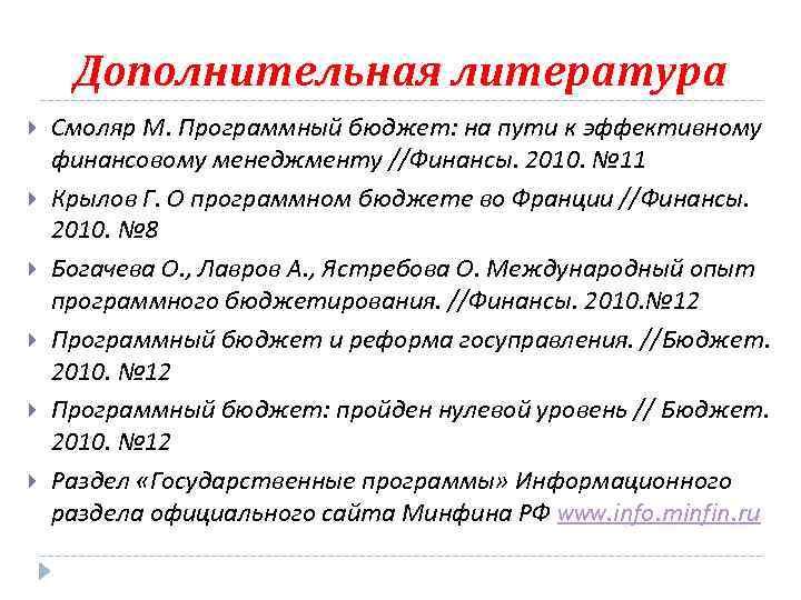 Дополнительная литература Смоляр М. Программный бюджет: на пути к эффективному финансовому менеджменту //Финансы. 2010.