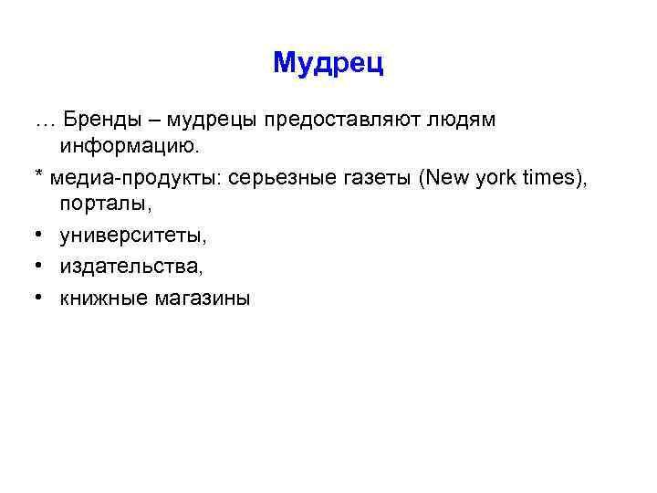 Мудрец … Бренды – мудрецы предоставляют людям информацию. * медиа-продукты: серьезные газеты (New york