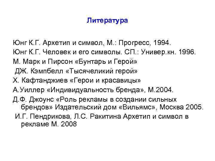 Литература Юнг К. Г. Архетип и символ, М. : Прогресс, 1994. Юнг К. Г.