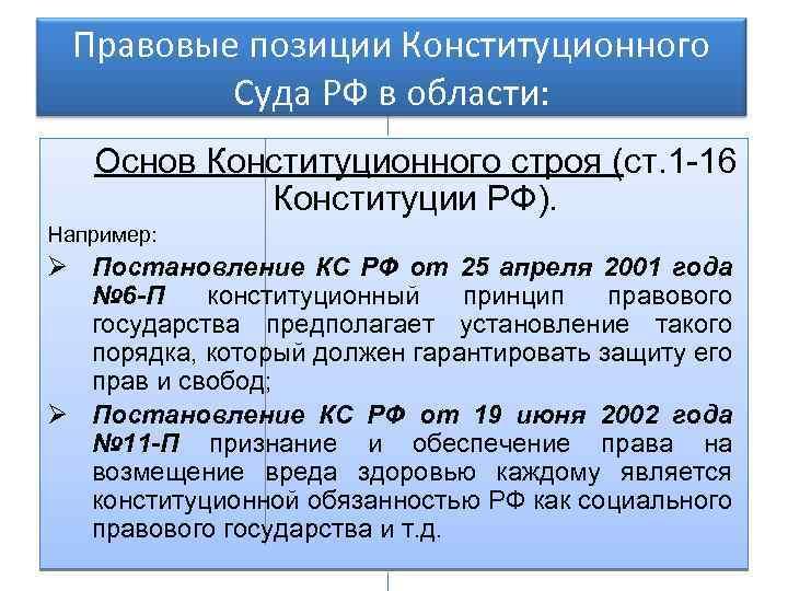 Правовые позиции конституционного суда рф в постановлениях