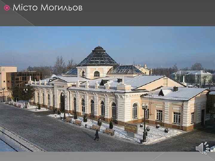 Місто Могильов