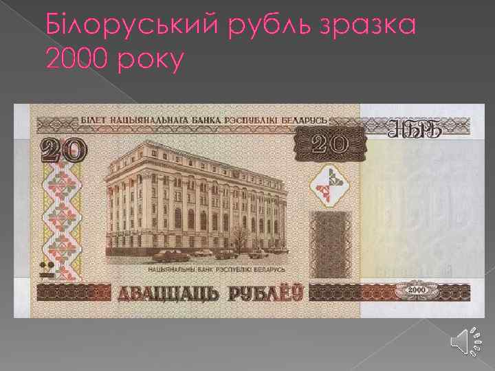 Білоруський рубль зразка 2000 року