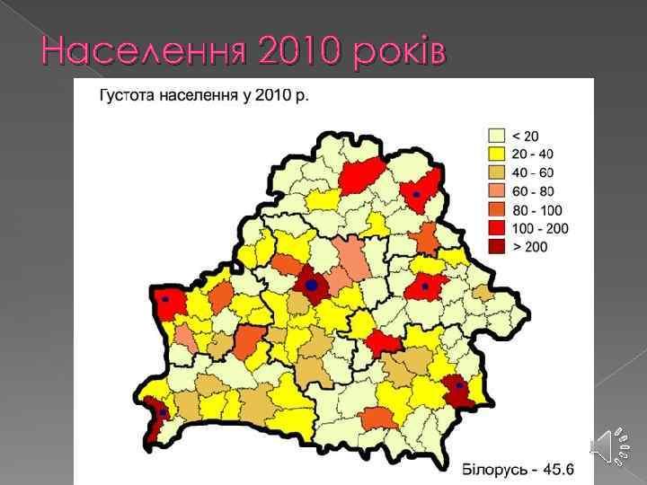 Населення 2010 років
