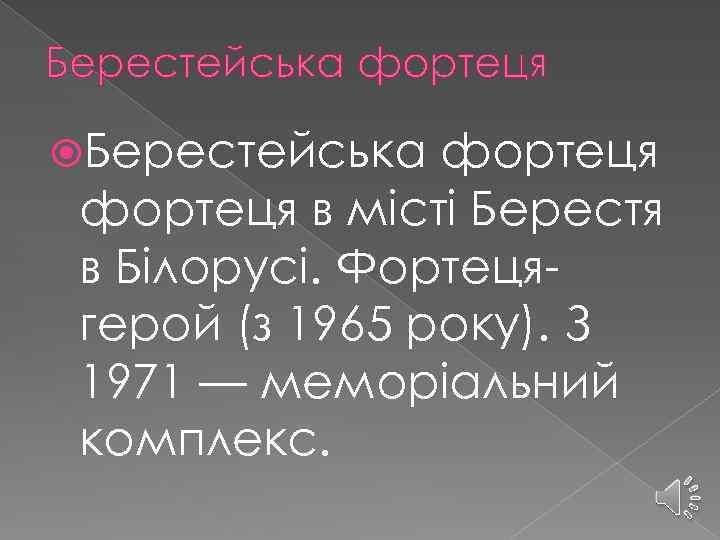 Берестейська фортеця в місті Берестя в Білорусі. Фортецягерой (з 1965 року). З 1971 —