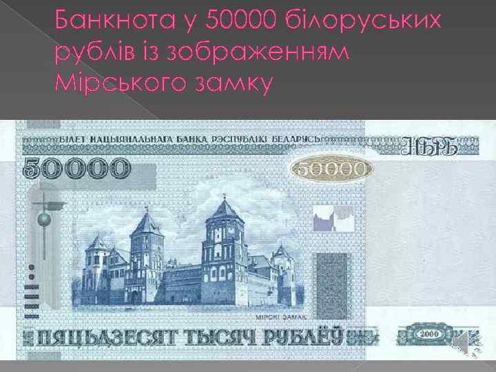 Банкнота у 50000 білоруських рублів із зображенням Мірського замку