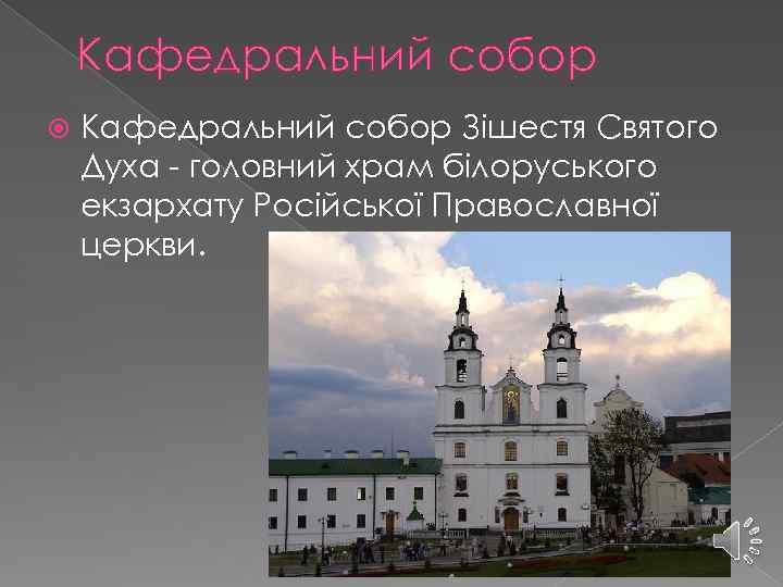 Кафедральний собор Зішестя Святого Духа - головний храм білоруського екзархату Російської Православної церкви.