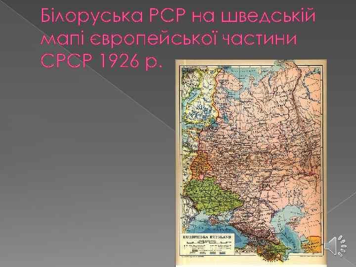 Білоруська РСР на шведській мапі європейської частини СРСР 1926 р.