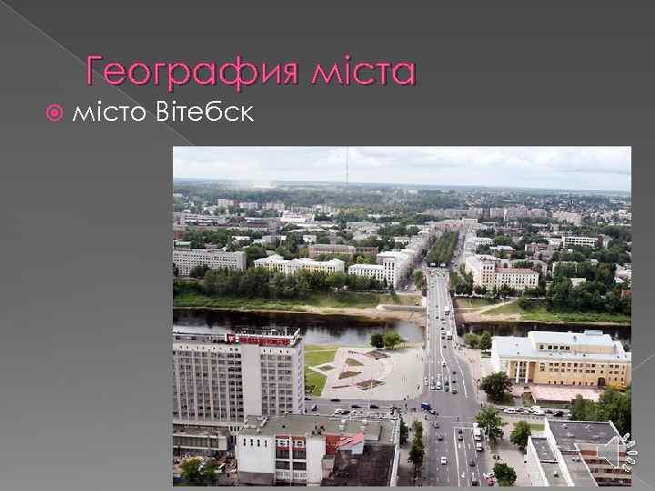 География міста місто Вітебск