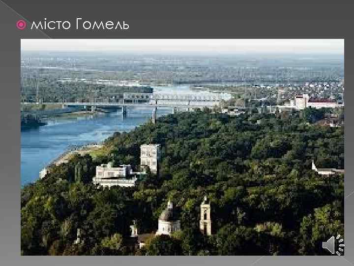 місто Гомель